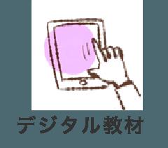 デジタル教材