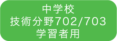 中学校技術分野702/703学習者用A