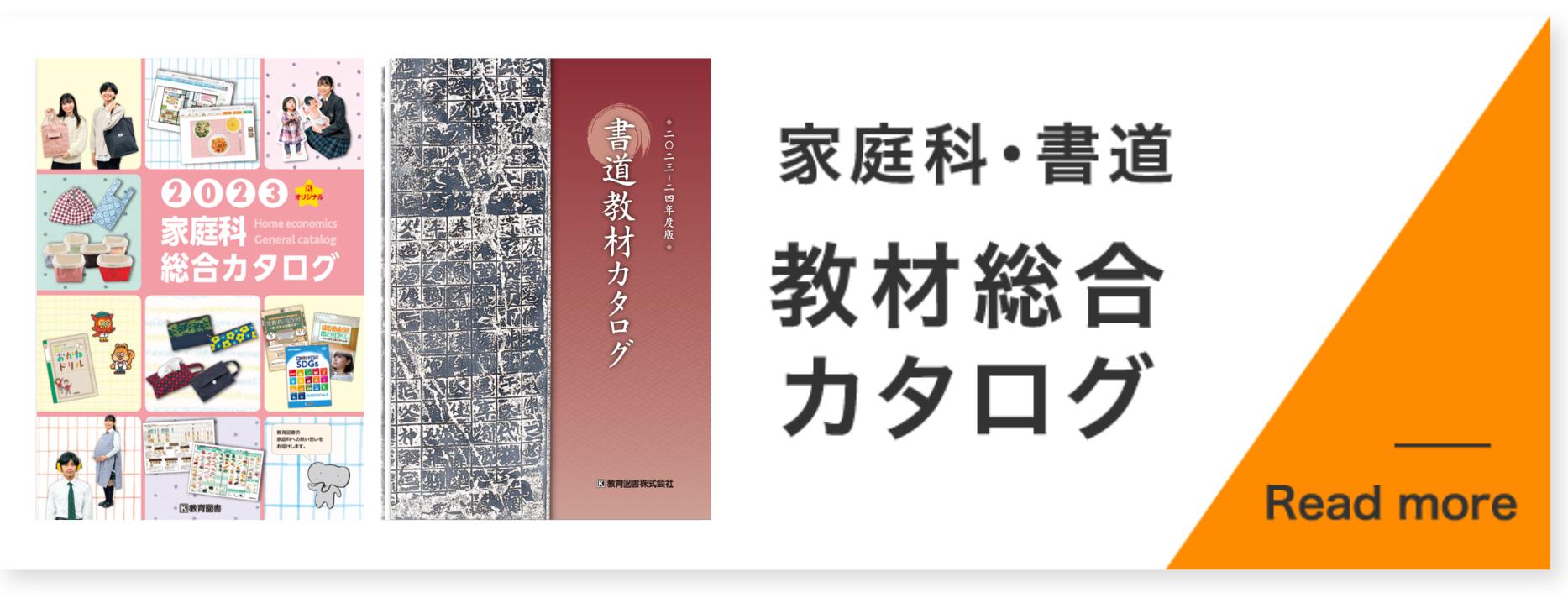 家庭科・書道 教材総合カタログ