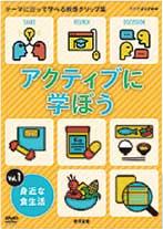 NHK DVD教材アクティブに学ぼう