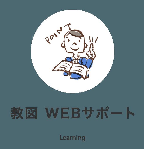 教図 WEBサポート