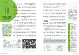 公共の教科書